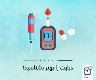 دیابت را بهتر بشناسید!