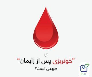 آیا خونریزی پس از زایمان، طبیعی است؟