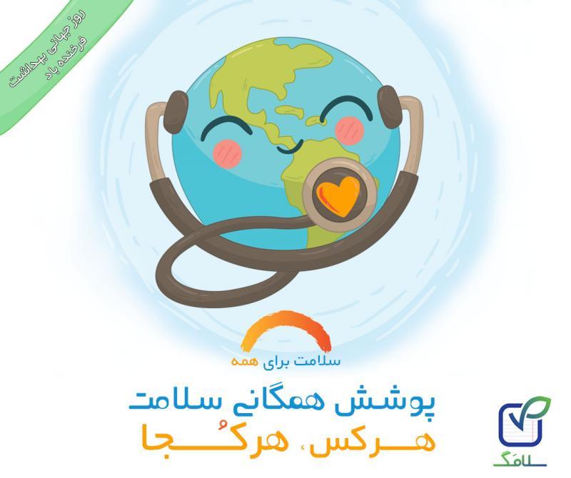 روز جهانی بهداشت فرخنده باد...