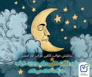نداشتن خواب کافی عذاب آور است! این نکات طلایی به بهبود کمیت و کیفیت خوابتان کمک می کند.