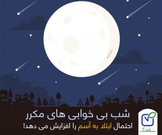 شب بی خوابی های مکرر احتمال ابتلا به آسم را افزایش می دهد