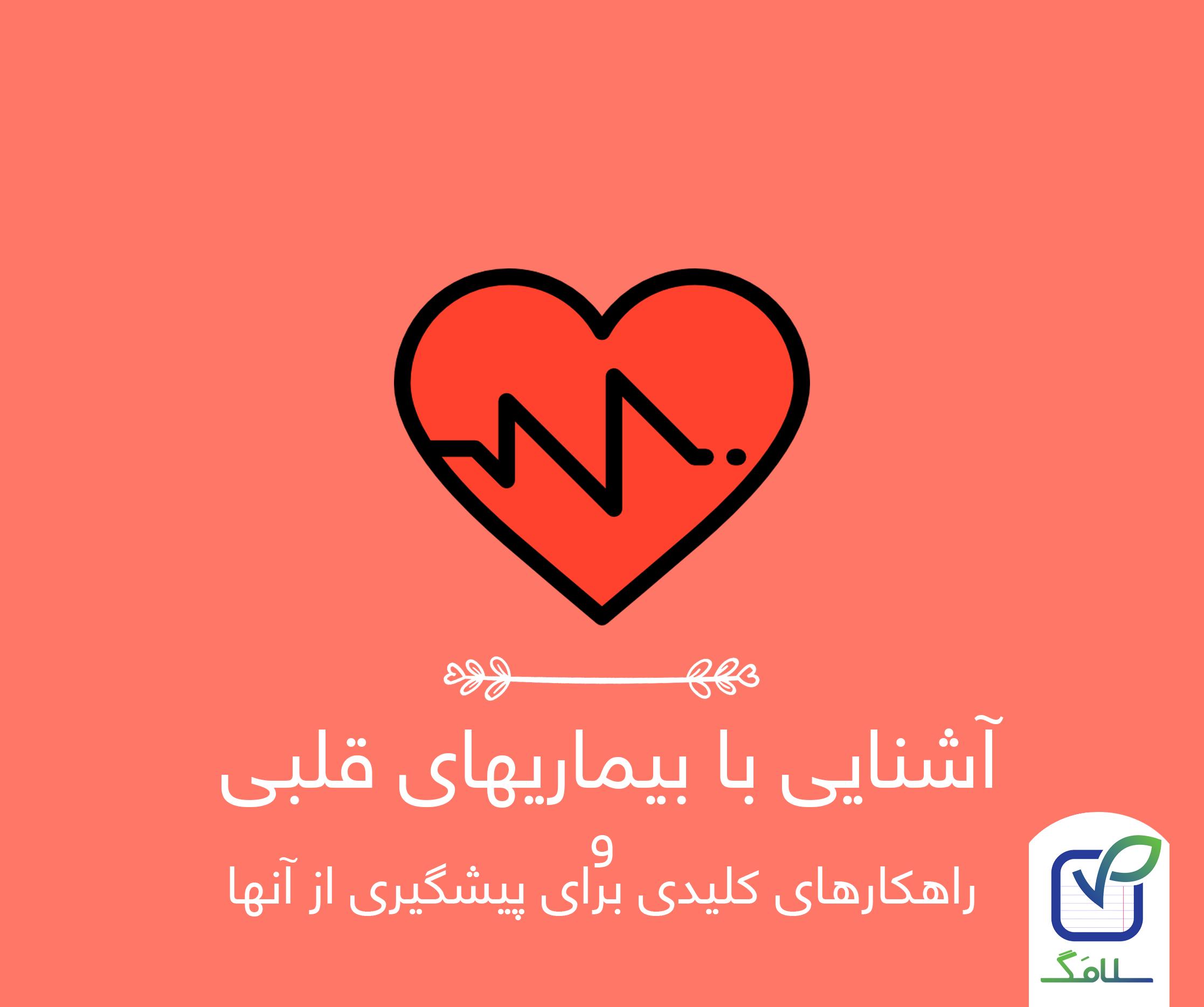 با بیماری های قلبی عروقی و راهکارهایی کلیدی برای پیشگیری و کنترل آنها آشنا شوید!