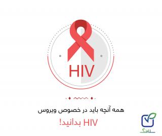 ایدز : مهمترین نکاتی که باید درباره آن بدانید!