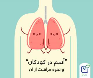 آسم در کودکان و نحوه مراقبت از آن
