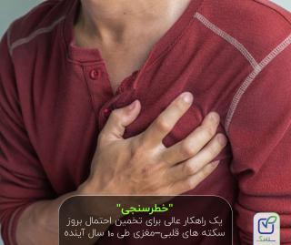 آیا شما در معرض خطر سکته قلبی و مغزی هستید؟