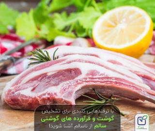 ترفندهایی کلیدی برای تشخیص گوشت و فراورده های گوشتی سالم از ناسالم