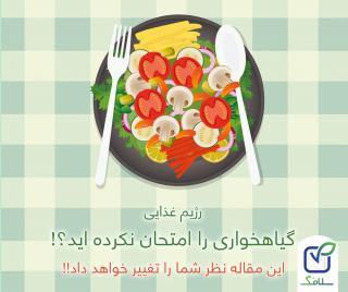 رژیم گیاهخواری را امتحان نکرده اید؟! این مقاله نظر شما را تغییر خواهد داد!