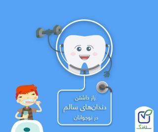 راز داشتن دندان های سالم در نوجوانان!