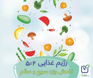 رژیم غذایی 5:2:  سریع تر و سالم تر لاغر شوید!