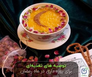 توصیه های تغذیه ای برای روزه داری در ماه رمضان