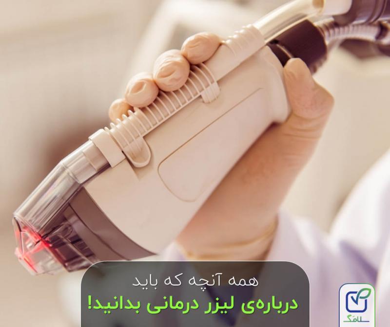 همه آنچه که باید درباره لیزر درمانی بدانید!
