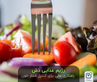 رژیم غذایی دش (Dash) راهکاری عالی برای کنترل فشار خون بالا