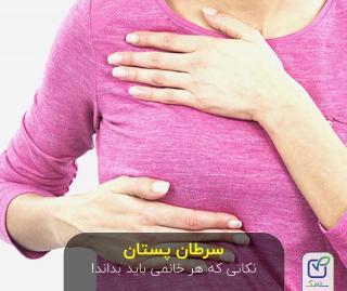 سرطان پستان: نکاتی که هر خانمی باید بداند!