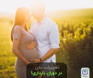 آیا می دانید در دوران بارداری چه تغییراتی در بدن شما ایجاد می شود؟