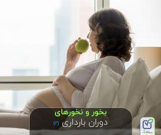 بخور و نخور های دوران بارداری (قسمت دوم)