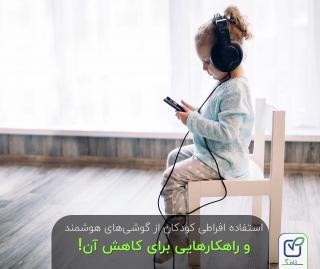 استفاده افراطی کودکان از گوشی های هوشمند و راهکارهایی برای کاهش آن