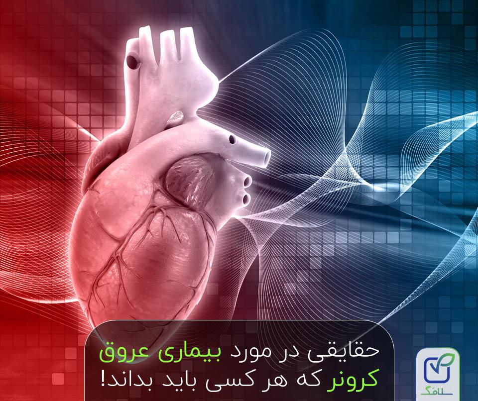 حقایقی در مورد بیماری عروق کرونر قلب که هر کسی باید بداند!
