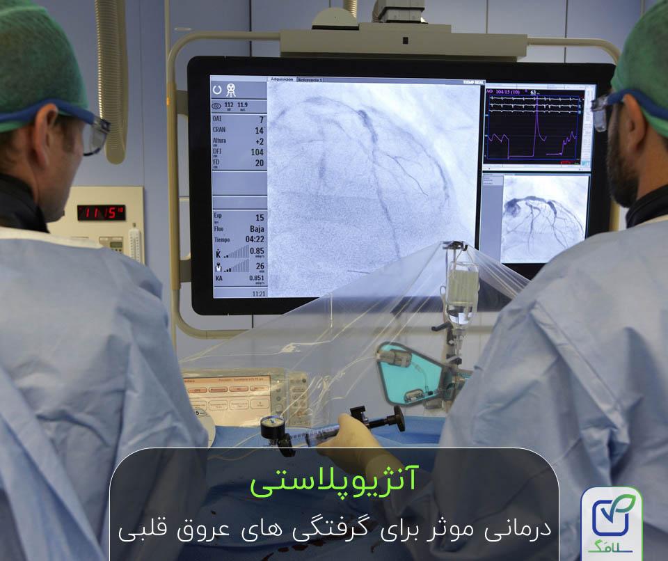 آنژیوپلاستی : درمانی موثر برای گرفتگی های عروق قلبی