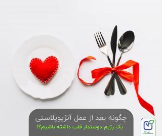 چطور یک رژیم غذایی دوستدار قلب بعد از عمل آنژیوپلاستی داشته باشیم؟