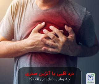 درد قلبی یا آنژین صدری چه زمانی اتفاق می افتد؟