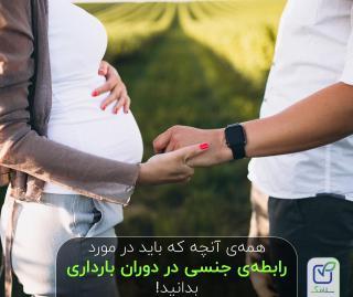 همهی آنچه که باید در مورد رابطهی جنسی در دوران بارداری بدانید!