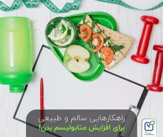 راهکارهایی سالم و طبیعی برای افزایش متابولیسم بدن!