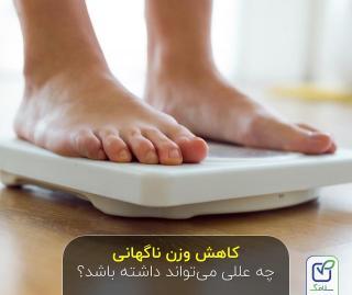 کاهش وزن ناگهانی چه عللی می تواند داشته باشد؟