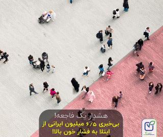فاجعه ای بزرگ : 6.5 میلیون ایرانی از اینکه به فشار خون بالا مبتلا هستند، بی خبرند !