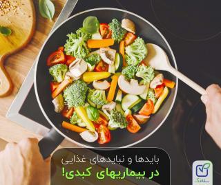 بایدها و نبایدهای غذایی برای مبتلایان به بیماری های کبدی