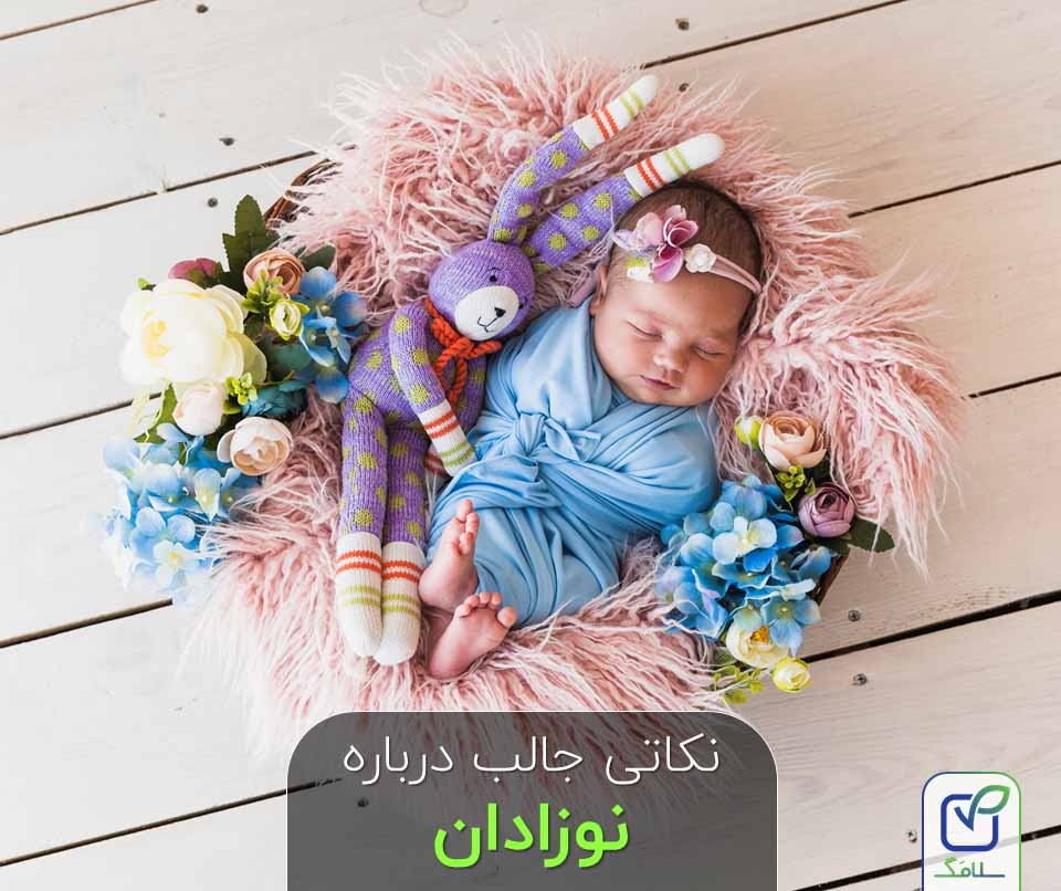 نوزادان را چقدر می شناسید؟ نکاتی جالب درباره آنها