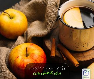 رژیم سیب و دارچین برای کاهش وزن