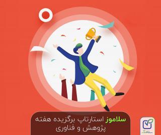 سلاموز در مسیر رشد و تعالی - انتخاب سلاموز بعنوان تیم فناور برتر دانشگاه علوم پزشکی بوشهر