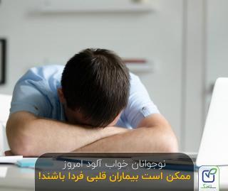نوجوانان خواب آلود امروز ممکن است بیماران قلبی فردا باشند!