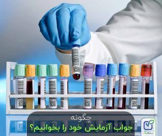 چگونه نتیجه آزمایش خون خود را بخوانیم؟