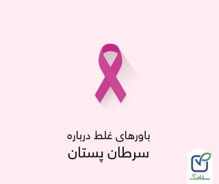 با باورهای غلط درباره سرطان پستان آشنا شوید