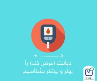 با بیماری دیابت یا قند خون بالا بیشتر آشنا شوید!