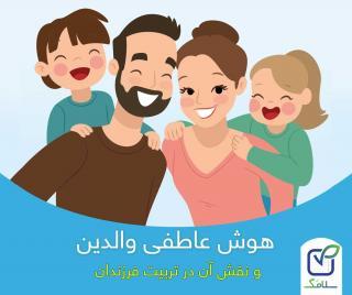 هوش عاطفی والدین و نقش آن در تربیت فرزندان