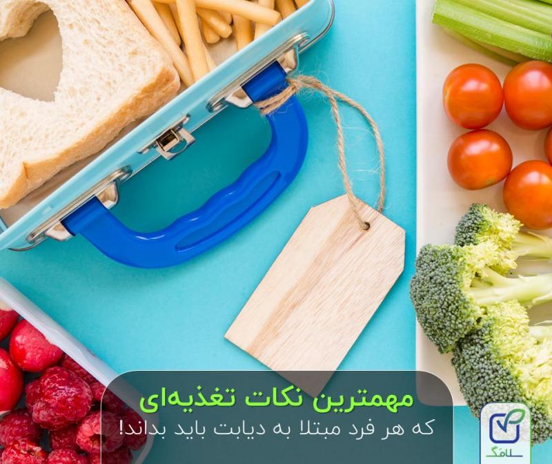 مهمترین نکات تغذیه ای که هر فرد مبتلا به دیابت باید بداند