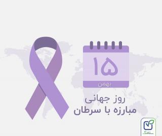 به بهانه ی روز جهانی مبارزه با سرطان، در باره این بیماری بیشتر بدانیم