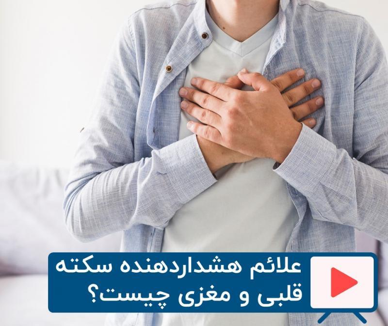 علائم هشداردهنده سکتهی قلبی و سکته مغزی چیست؟